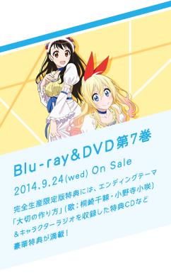 Blu-ray&DVD第7巻 2014.9.24(WED) On Sale